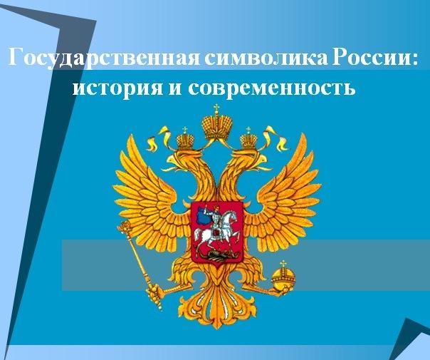 доклад российский флаг