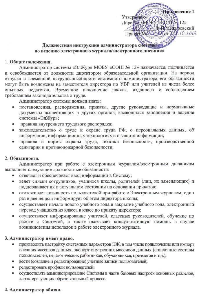 Администратор системы должностная инструкция